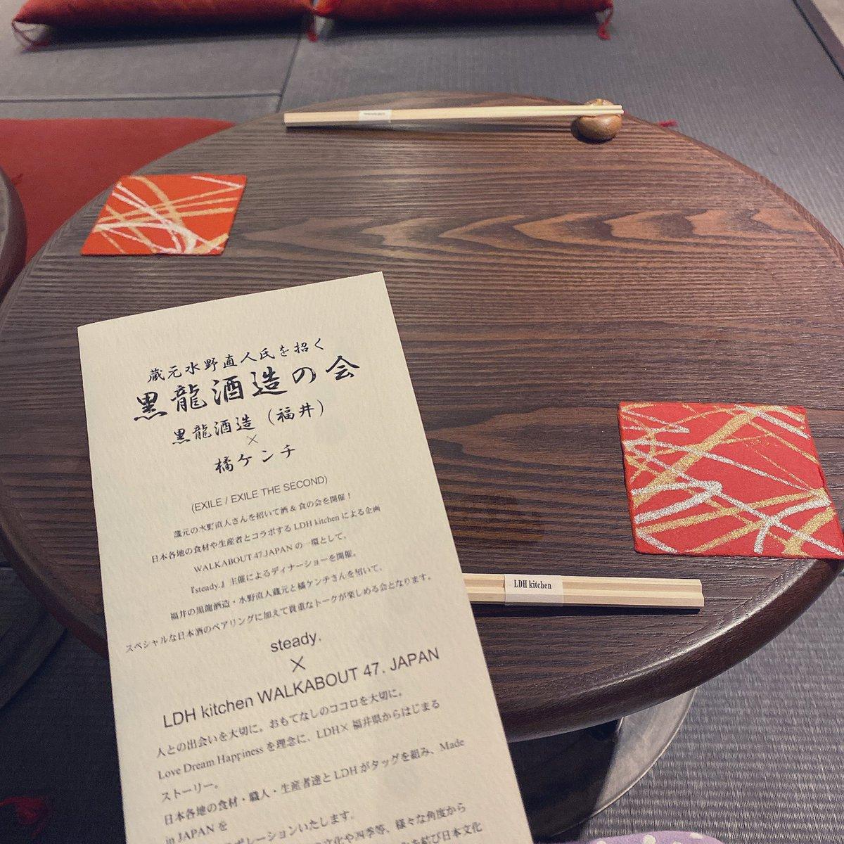 test ツイッターメディア - @kenchi_official ケンチさんお疲れ様です😌 去年の今日は雑誌steady.の企画の黒龍酒造の会に参加したのを思い出しました!(1年あっという間…🙄) コロナが落ち着いたら、また福井にも来てほしいですし、いつか黒龍さんとのコラボも…待ってます🥺 (この時の掲載のポラが当たったのもビックリでした😂) https://t.co/Hvd0GI3Mr4