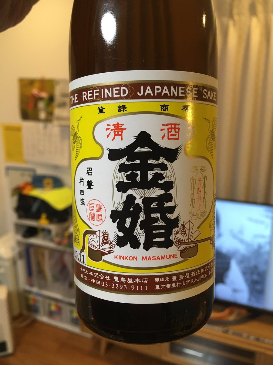 test ツイッターメディア - 東村山の銘酒。やはり「金婚」といえばこのラベル。実家の近所にあった酒屋さんの看板も配達用のバンもこのラベルを模した柄が入っていました。ウチは両親ともほぼ酒を飲まなかったので、この「金婚」が日本酒の銘柄であることすら、大きくなるまで知りませんでした。 https://t.co/w4cXFLbwac