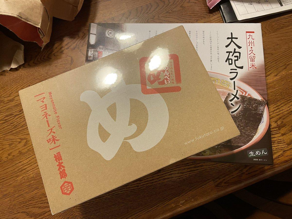 test ツイッターメディア - 福岡の友達から誕プレ届いた〜!! めんべい欲しいって言ったらほんとにくれた☺️ しかもラーメンまで!! 大事にいただきますありがとうございます🥰 https://t.co/5YS1manfqd