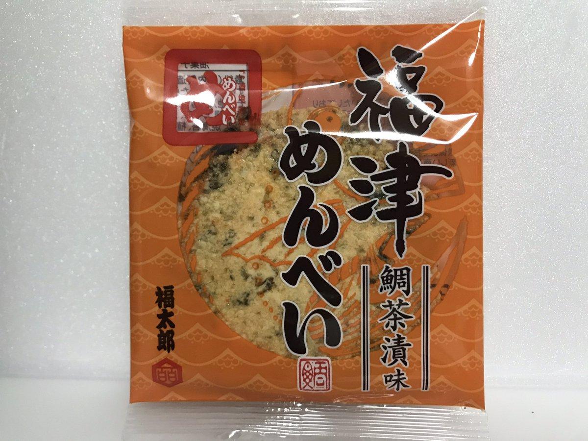 test ツイッターメディア - 嫁さんが帰省で、お土産もらった。 福岡県福津市の地元特産品 「福津めんべい」😆 https://t.co/BrvwMl1af9