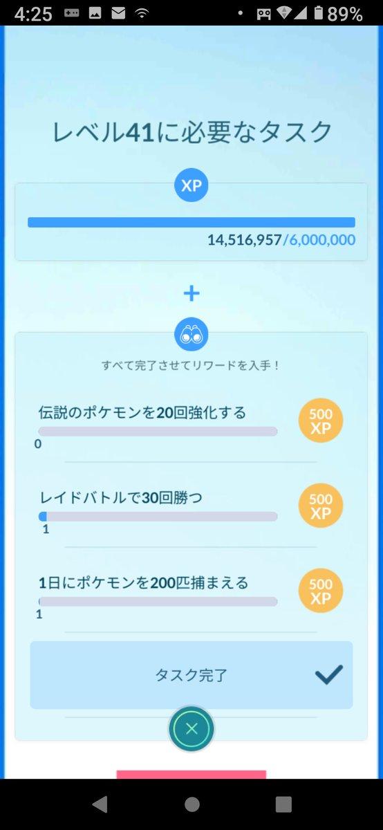 test ツイッターメディア - ポケモンGOで、レガシー40チャレンジ始まった。 #ポケモンGO  #PokemonGO https://t.co/faCmJFNtif