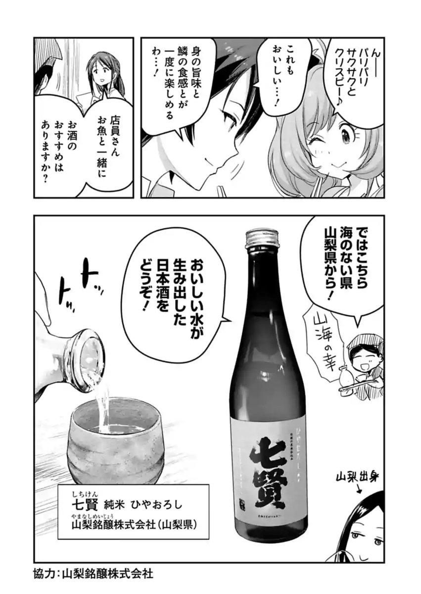 test ツイッターメディア - 私は日本酒はほとんど飲まないので詳しくないけど、山梨に住んでるとCMで何度も聞く名前の日本酒『七賢』 子供の頃から知ってたなぁw  #三船美優 #佐藤心 #和久井映見 #柊志乃 #七賢 https://t.co/NYZeuBIVeX