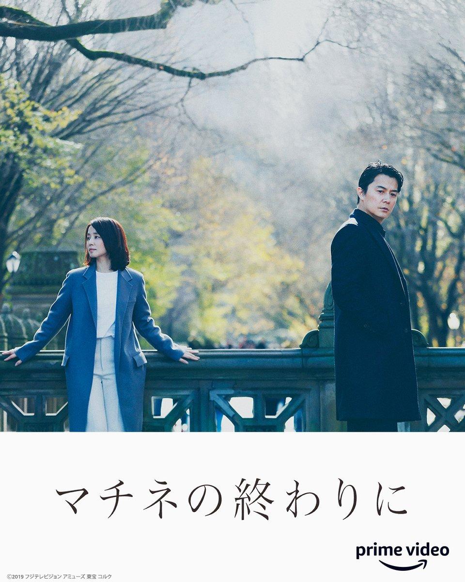 test ツイッターメディア - 今日は #映画の日 🎬 #Amazonプライムビデオ でも3作品が本日公開。  ✨マチネの終わりに 切なくも美しい大人のラブストーリー  💥東京喰種 トーキョーグール【S】 互いの生と正義を賭けたバトルアクション  🧹魔女の宅急便 (実写版) みずみずしい少女の成長物語  お気に入りの映画と、素敵な夜を。 https://t.co/eGRPbbGWk6