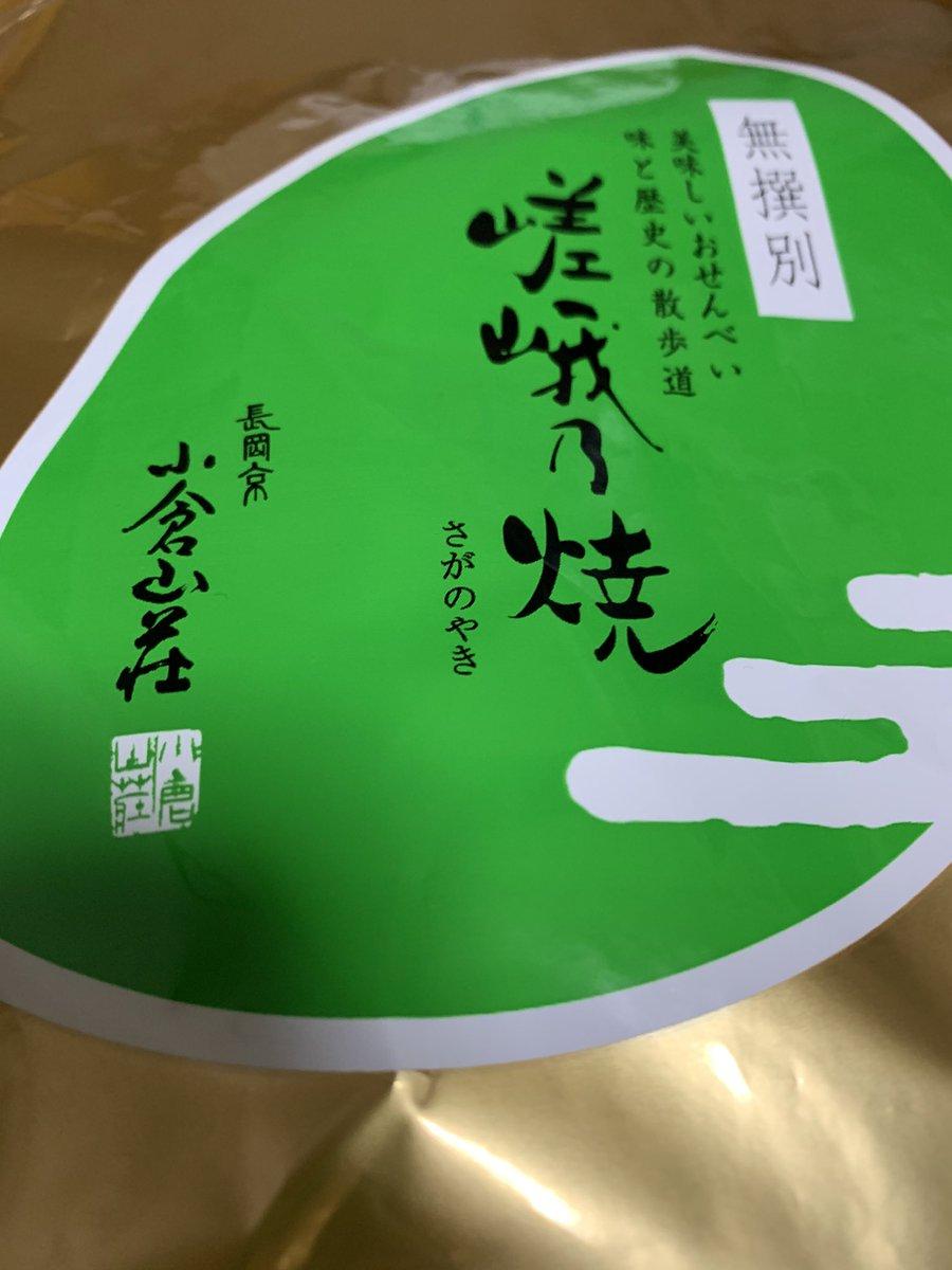 test ツイッターメディア - 京都に来たら抹茶とかのお土産じゃなく小倉山荘の嵯峨乃焼を買おう 食べたら止まらなくなるぞ! https://t.co/Vyq1WreN45