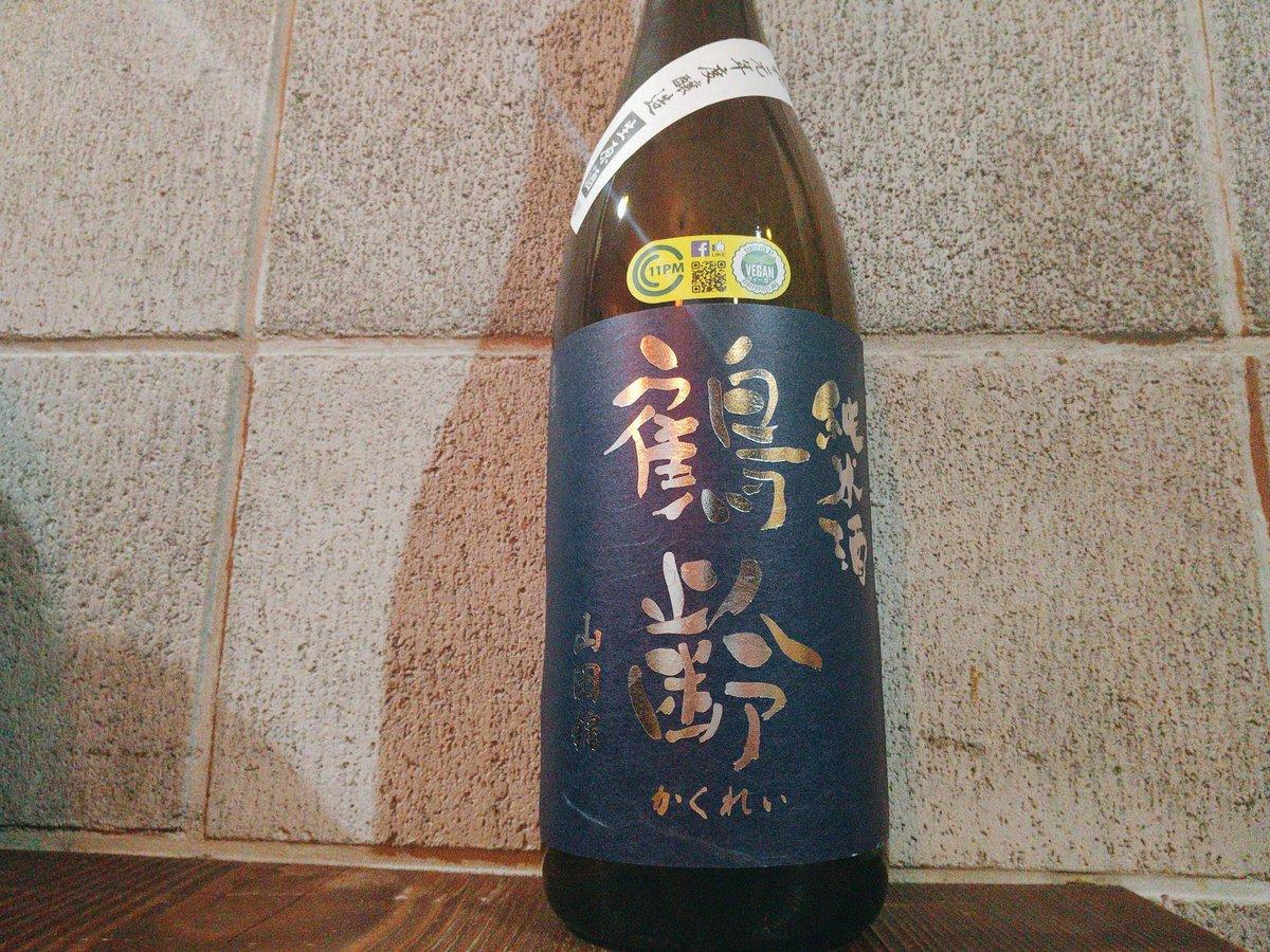 test ツイッターメディア - #鶴齢 #純米酒 #山田錦 #新潟県 先日まで鶴齢の純米吟醸を扱っていましたが、寒くなってきたので熱燗も向いてる純米酒にシフトしてみました! 無濾過の生原酒で山田錦65%ということで力強い旨味と豊かで幅のある味わい、後味はキレがあり冷やでも熱燗でも楽しめます♪  #ひなたや #酒 #日本酒 #SAKE https://t.co/KBP93iWzeL