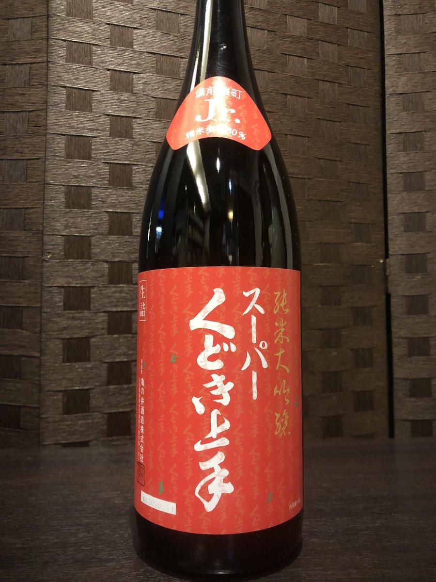 test ツイッターメディア - 「くどき上手」  山形県亀の井酒造の日本酒。  雄町使用、精米30%。 #日本酒 #くどき上手 https://t.co/tPPqjiMnFZ
