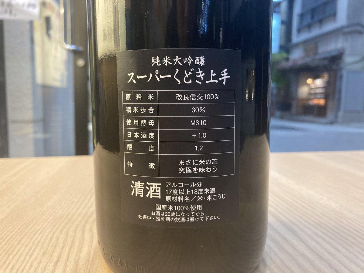 test ツイッターメディア - #寅鈴 #日本酒 #くどき上手 #ホッケ 🐟🐟🐟  純米大吟醸のスーパーくどき上手が入荷しております🥺✨  超希少米🌾の改良信交を贅沢にしようした甘みが広がる日本酒🍶です! https://t.co/URMG1qOsTK