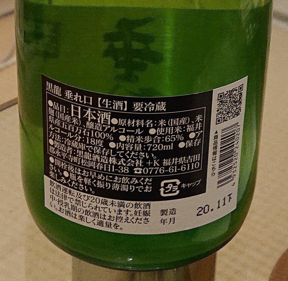 test ツイッターメディア - 今日はこちら! 黒龍 垂れ口 生酒 メロンのような香り。 飲み口は甘い味わい。 その後香りが口に広がり後の余韻には甘みが残りつつフレッシュな香りがまた感じられる爽やかな日本酒✨度数高めなので飲みすぎ注意笑アル添の感じはあまりないかな😊 #日本酒 #黒龍 #垂れ口 #生酒 #福井 #家飲み https://t.co/4wmV8HBJ7e