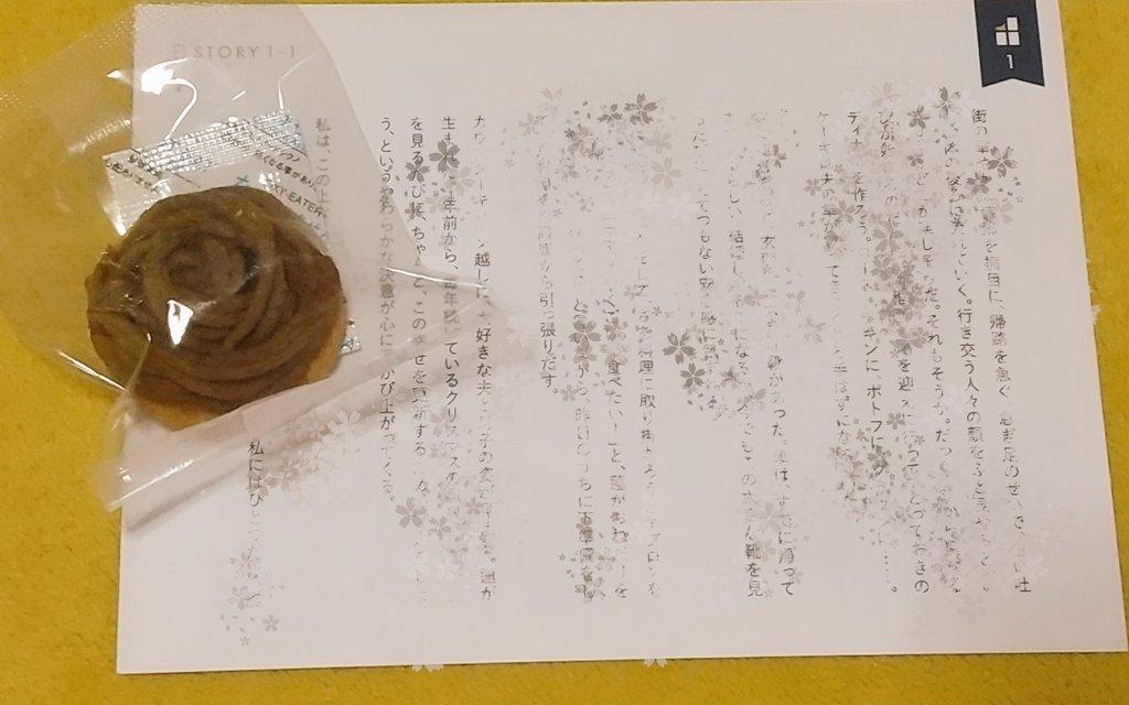 test ツイッターメディア - スナックミーのアドベントカレンダー1日目✨ 焼きモンブランでした😊 毎日1つずつお菓子と物語を楽しめるようになってるみたい✨ スナックミーのお菓子初めて食べたけど美味しい〜💗 https://t.co/hZAvcYkBv5