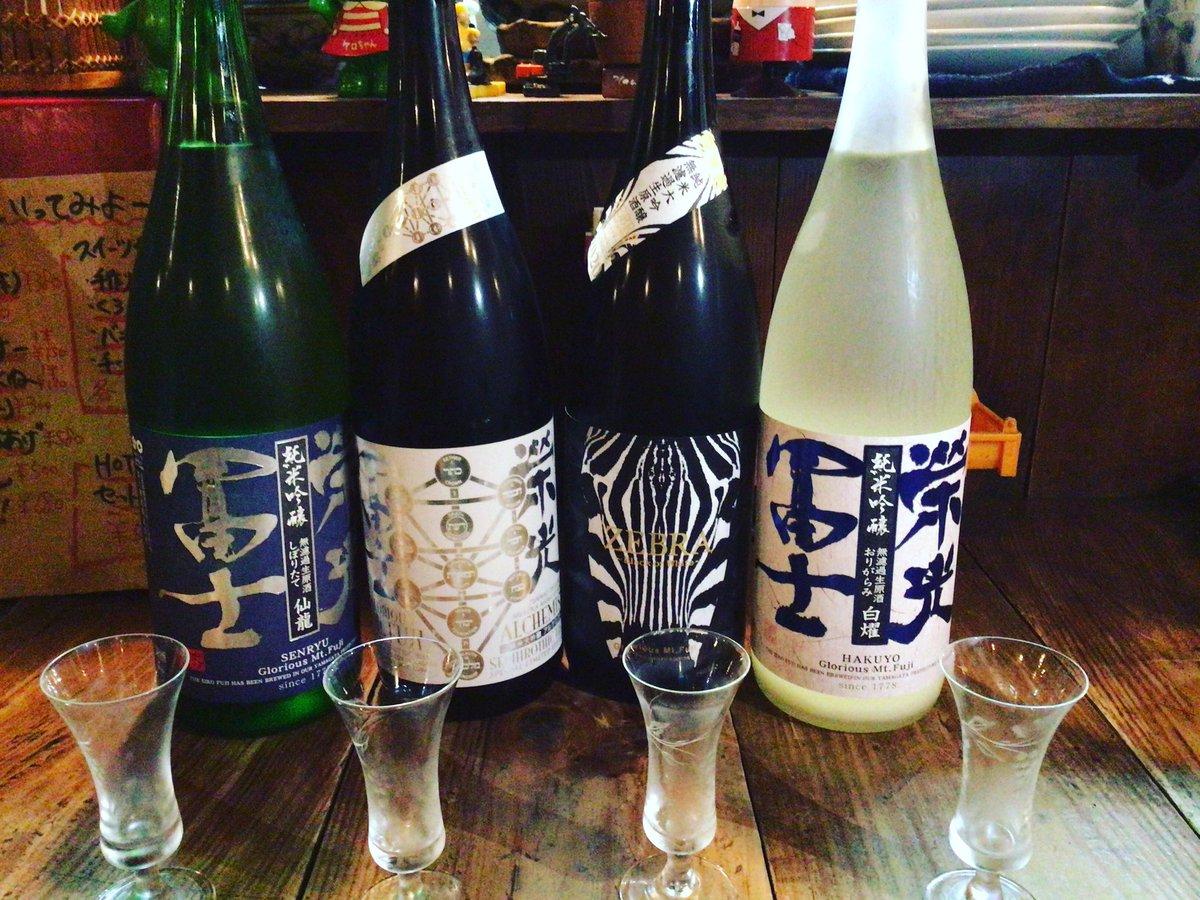 test ツイッターメディア - 山形県で大好きな日本酒「栄光冨士」  山田錦の「アルケミスト」、しぼりたての「仙龍」、五百万石の「ゼブラ」、おりがらみの「白燿」のヨンレンジャー!  ぜーんぶ間違いないので、飲み比べとかもドキがムネムネしてくるぜーぃ! #倖せな色男 #大分 #鶴崎 #居酒屋 #栄光冨士 #酒レンジャー https://t.co/uerJnq0sjN