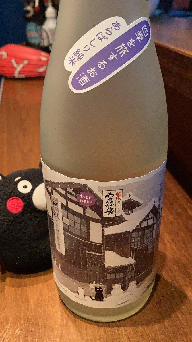 """test ツイッターメディア - ⬜️本日のスペシャリテは、「越後 雪紅梅 あらばしり 純米」。越後は長岡市の蔵です。 ⬜️""""四季を旅するお酒""""シリーズの冬バージョン。蔵の前で雪空を見上げる4匹の猫ちゃんが描かれています。あらばしり独特の爽やかな香りと呑み口を楽しんでください。ぜひ!https://t.co/mvPu606elv https://t.co/raRZNv5D1c"""
