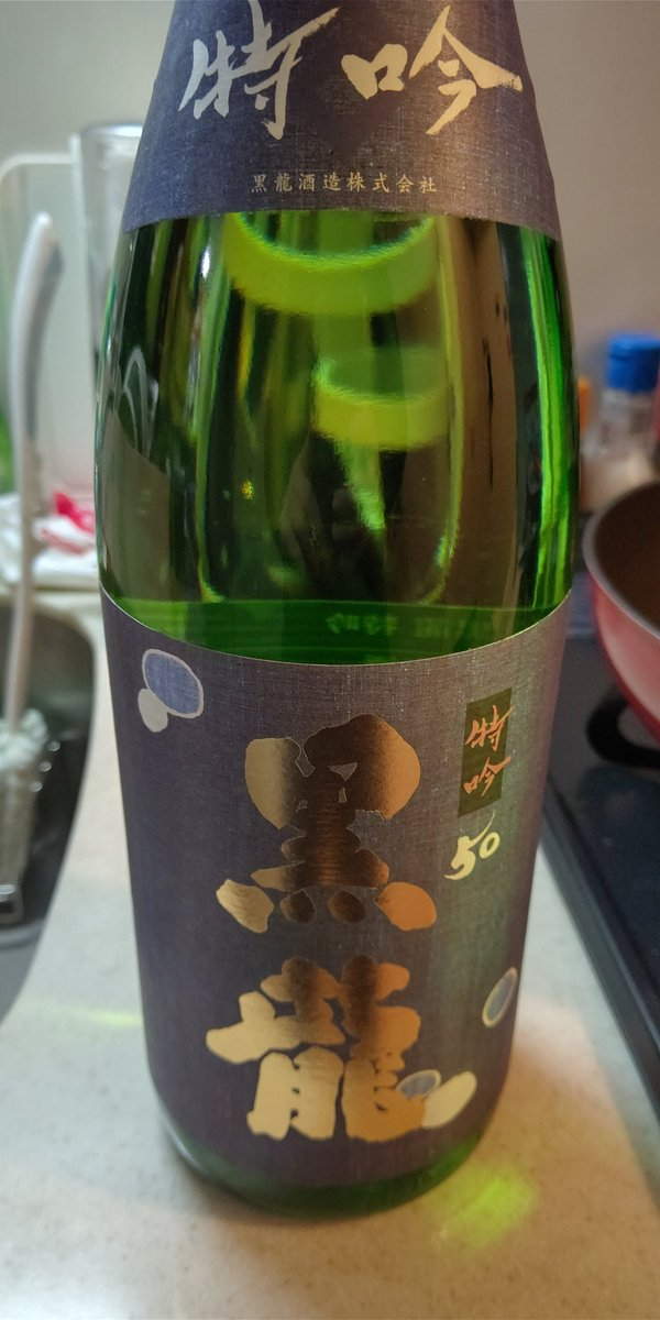 test ツイッターメディア - さて、四合瓶のつもりが一升瓶だった黒龍…、ぶっちゃけいつ呑み終わるんやコレ…。  日本酒だと、普段250mlのグラスの2/3くらい(だいたい一合)呑んだら満足しちゃうんだが…。 https://t.co/I8haHN8TWZ