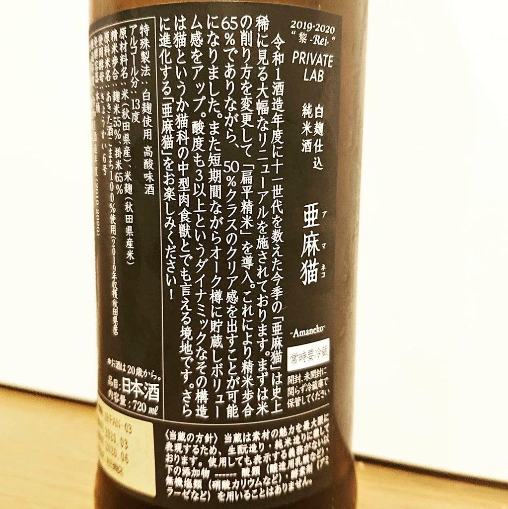 test ツイッターメディア - 今日の秋田の日本酒 新政酒造「亜麻猫白麹仕込 純米酒2019」 https://t.co/XnYNkd2MZ8…https://t.co/BsWI9nazDM