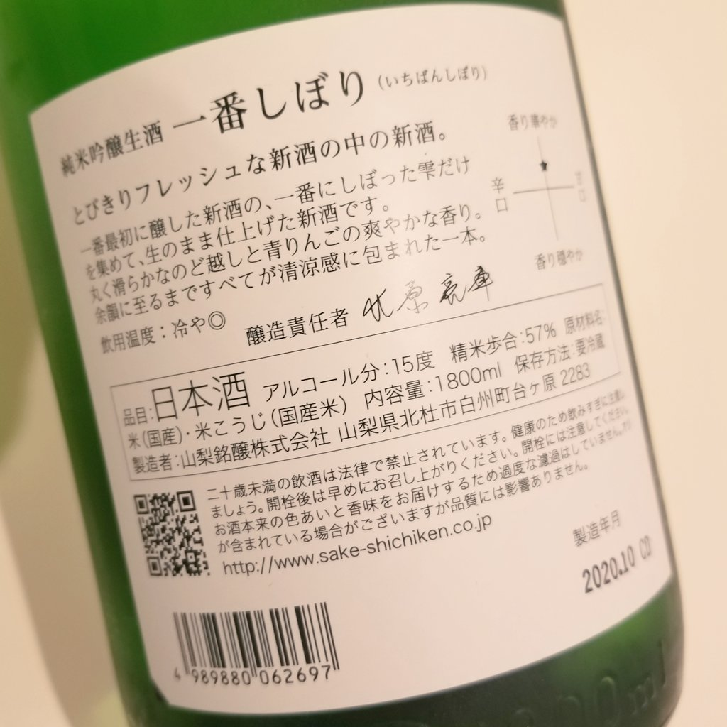 test ツイッターメディア - 山梨の山梨銘醸の「七賢 純米吟醸生酒 一番しぼり」 七賢は絹のようななめらかさが特徴と思ってんだけど、これはもぎたての果実みたいなフレッシュさ・鋭角的・刺激的な感じがあって七賢の良い意味で予想を裏切られました!こういうことがあるから日本酒は止められないなぁw https://t.co/WXSxqIAoGD
