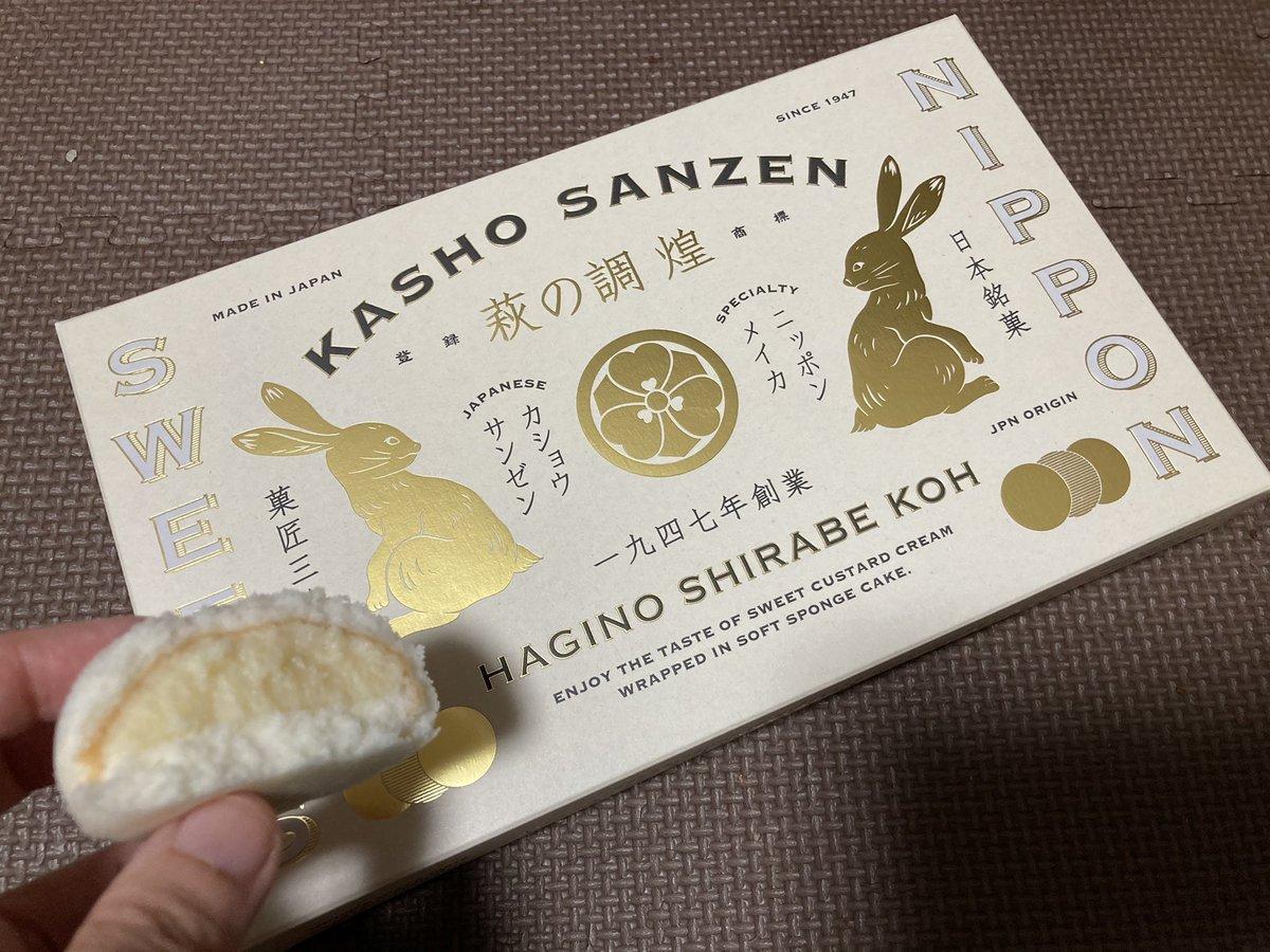 test ツイッターメディア - 諸般の事情で行ってきた東京駅で購入した。萩の月で有名な菓匠三全さんが東京駅限定で販売してるものだそうでとってもおいしかった💕3歳児は「おいしいもの」と呼んでるw https://t.co/XJiEgqdvMG