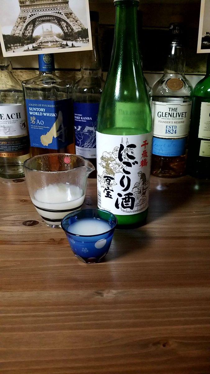 test ツイッターメディア - 今日は家で。北海道の千歳鶴濁り酒の百宝。 https://t.co/ErWT8NlfUF