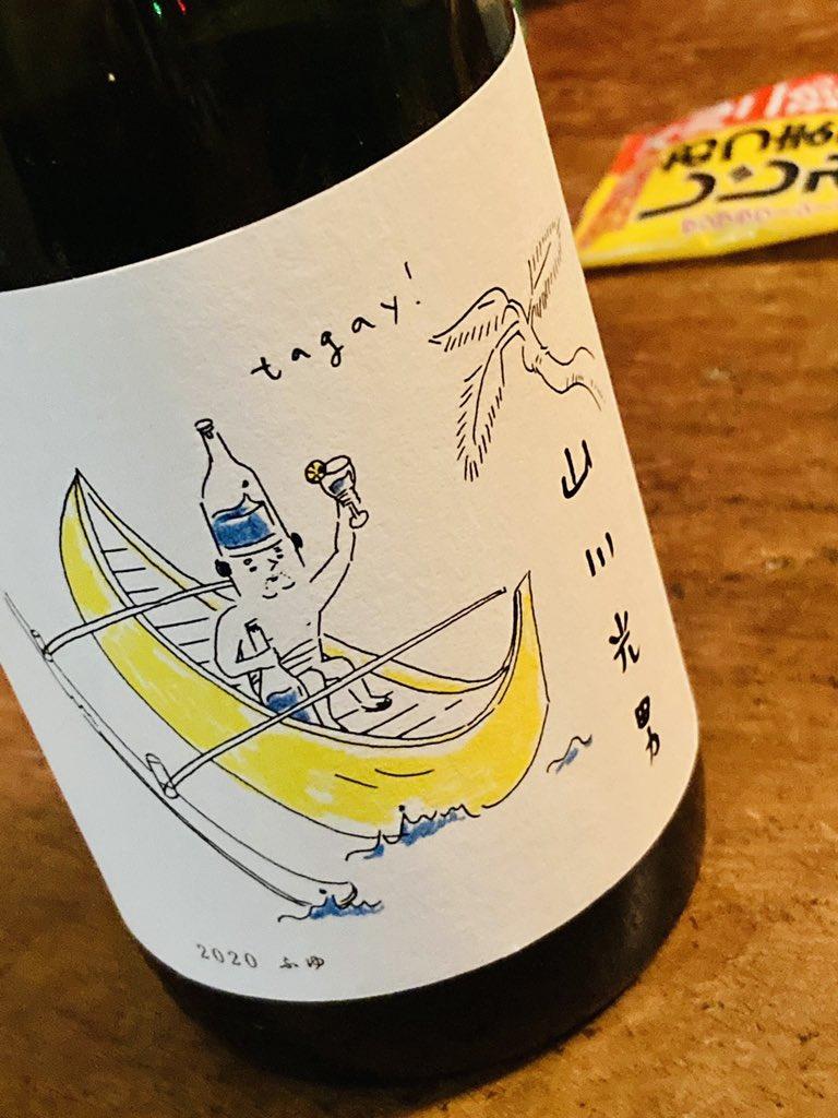 test ツイッターメディア - どうもお世話さまです山川光男です。 2020 ふゆ。 京のつく老舗酒屋にて購入。  南国の穏やかな海🏝 果汁のようなジューシーさがありつつも弾けすぎず、旨さがふわ〜と。 これ火入れなの、生っぽい。  今回は男山酒造(山形市)です。 #日本酒 #山川光男 https://t.co/ZB3E9fLZg8