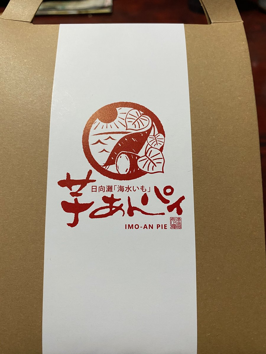 test ツイッターメディア - 如水庵さんの芋あんパイと筑紫もち〜!💕 https://t.co/JpL8dOTHfX