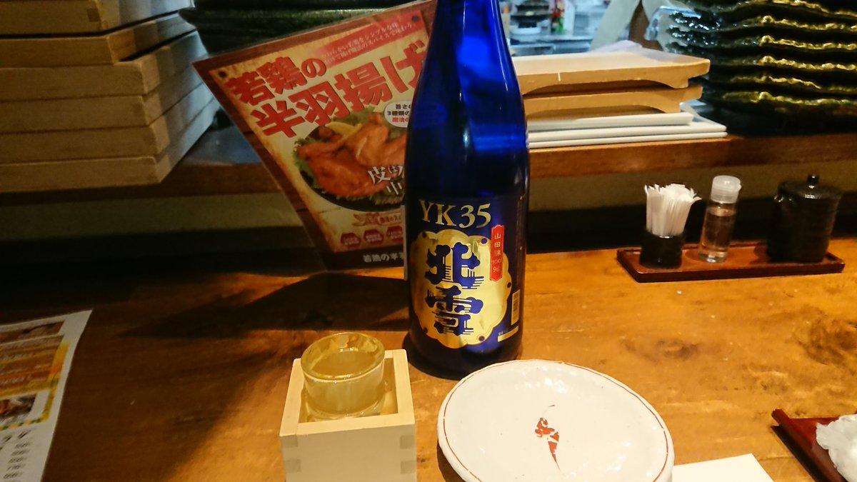 test ツイッターメディア - @riko__sakuranbo まさかのハイボールに驚きました😅 僕はハイボールならカナディアンクラブ(通称C.C.)というウィスキーで作ったのが好きです😊 今は新潟県 佐渡の「北雪酒造」さんの日本酒が大好きです。特に『北雪YK35』というお酒は驚くほど美味しくて飲みやすいのでオススメです🍶 https://t.co/4fOccc8WIk