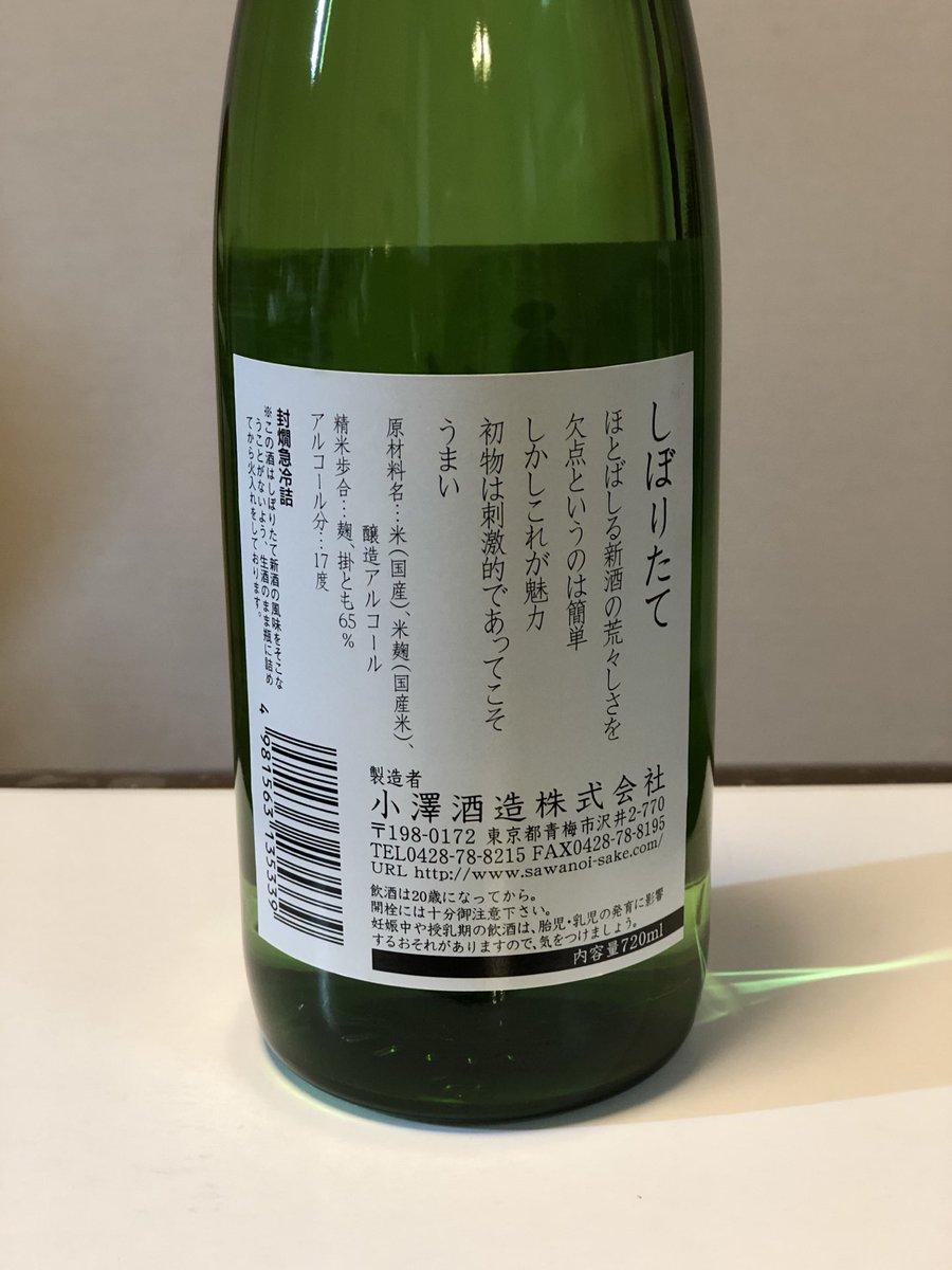 test ツイッターメディア - 東京青梅の小澤酒造 「澤乃井」の本醸造しぼりたて  しぼりたての季節がやってきました! 日本酒の楽しみ!  本醸造生貯蔵酒という区分 生酒を瓶詰めしてから加熱するそう  生酒とほとんど変わらない新鮮さを味わえた。美味しかった! https://t.co/GlOBY1Preo