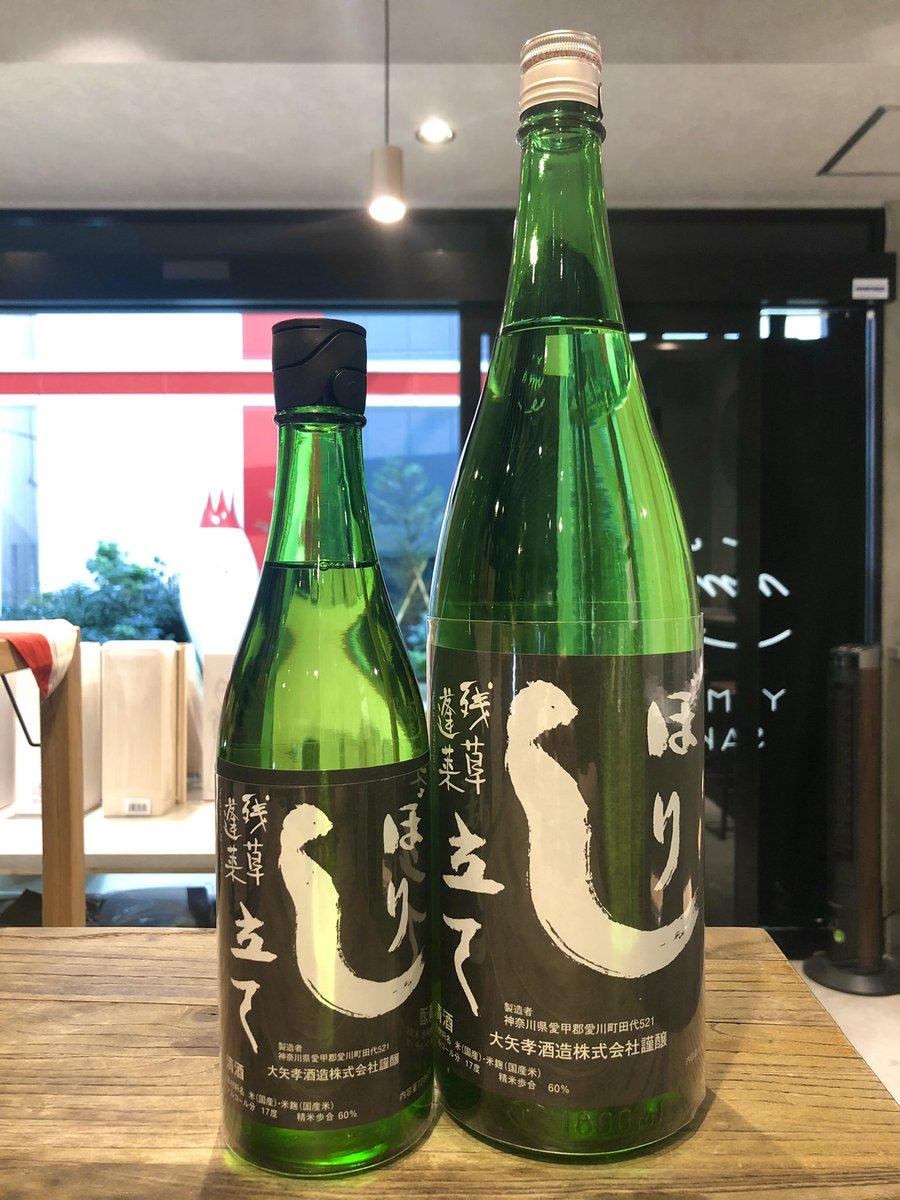 test ツイッターメディア - 神奈川県大矢孝酒造様の新商品、残草蓬莱 特別純米しぼりたて生原酒、入荷しました!  昨年よりもライトでさっぱりとした印象です。より食中酒向きなタイプだと感じております。  是非ともお試しあれ(^^) https://t.co/ntcdI6YvTv