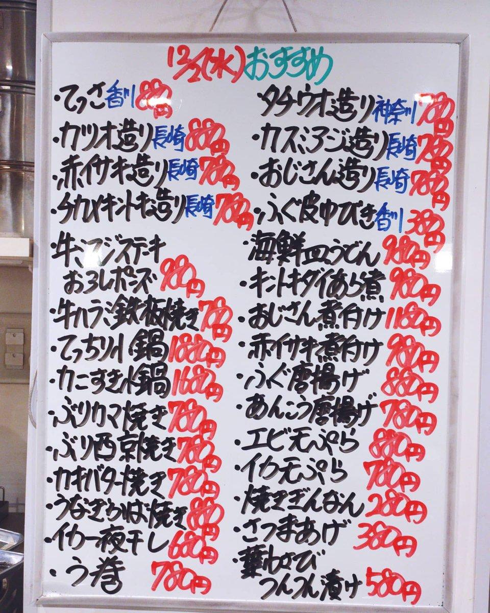 test ツイッターメディア - 12/2(水) うまいもん いわたや  今日も美味しい魚たくさんあります。おすすめは赤イサキ、チカメキントキ、太刀魚など 新しい地酒入荷しました みむろ杉 純米吟醸おりがらみ 仙禽 雪だるま 活性にごりしぼりたて おんな泣かせ 純米大吟醸 山形正宗 生もと亀ノ尾純米吟醸 鷹勇 辛口純米 #いわたや https://t.co/HD22CoNEAA