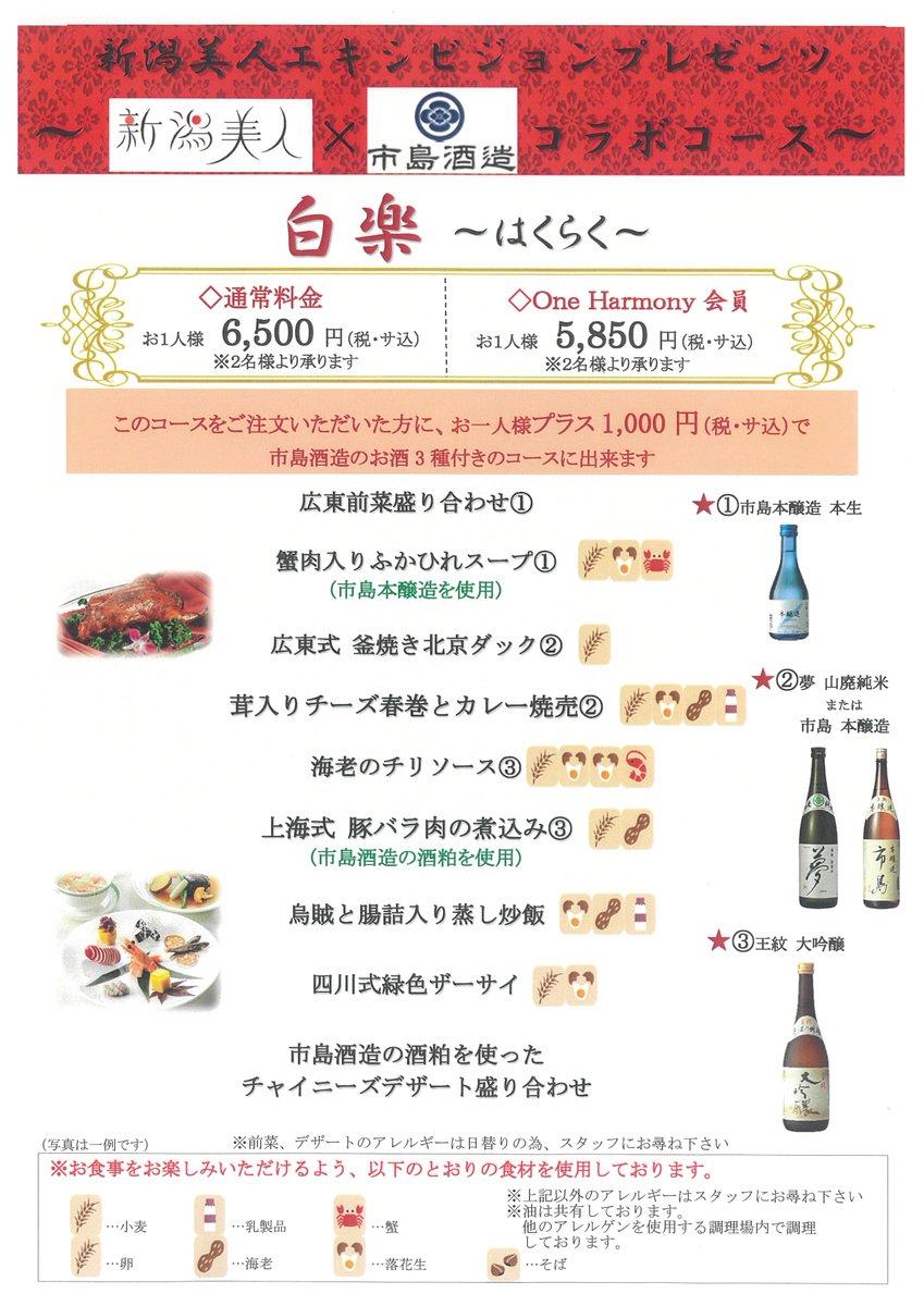test ツイッターメディア - ホテル日航新潟の 中国料理 桃李 様にて「桃李×市島酒造コラボディナー」が始まりました。 本醸造を使ったスープ、酒粕を使った肉料理など料理長おすすめの中華料理をご堪能ください。 料金追加のお酒3種付きコースは、それぞれの料理と合う当蔵のお酒をご提供します。 年末年始のご会食にどうぞ。 https://t.co/FTxJmSHdVX