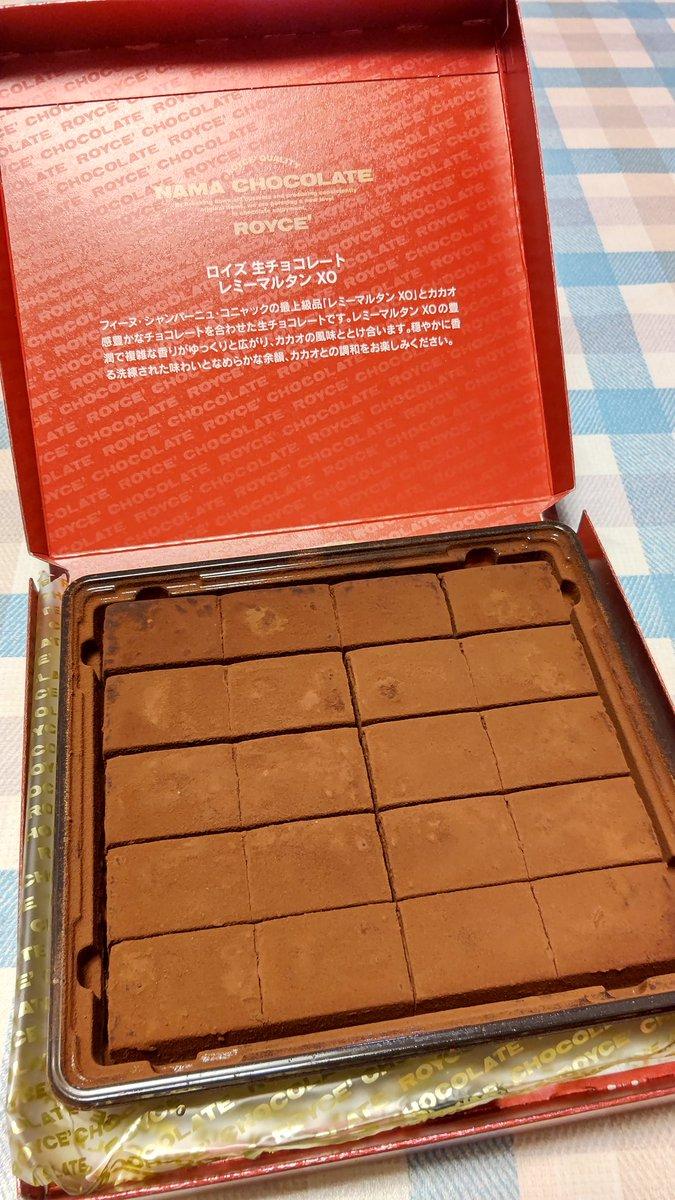 test ツイッターメディア - ロイズの生チョコレート、レミーマルタンXO🥃 しっとりした口どけの生チョコレート、芳醇なレミーマルタンの香り… ただただ美味しい🥰 かなり幸せ気分に浸れます。 少し疲れたとき、頑張りたいときにパクッと食べられるサイズ感も良いです🥰  #大北海道展 #岐阜タカシマヤ #ロイズ https://t.co/nu21O5CVu4