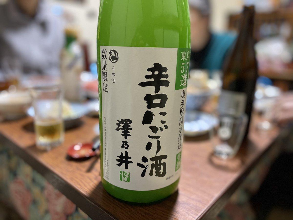 test ツイッターメディア - 小澤酒造で最もコスパが高いと島崎が思っている酒  澤乃井 辛口にごり酒  にごりなのに、甘くなく辛口で飲みやすい https://t.co/NowXDoZuhC