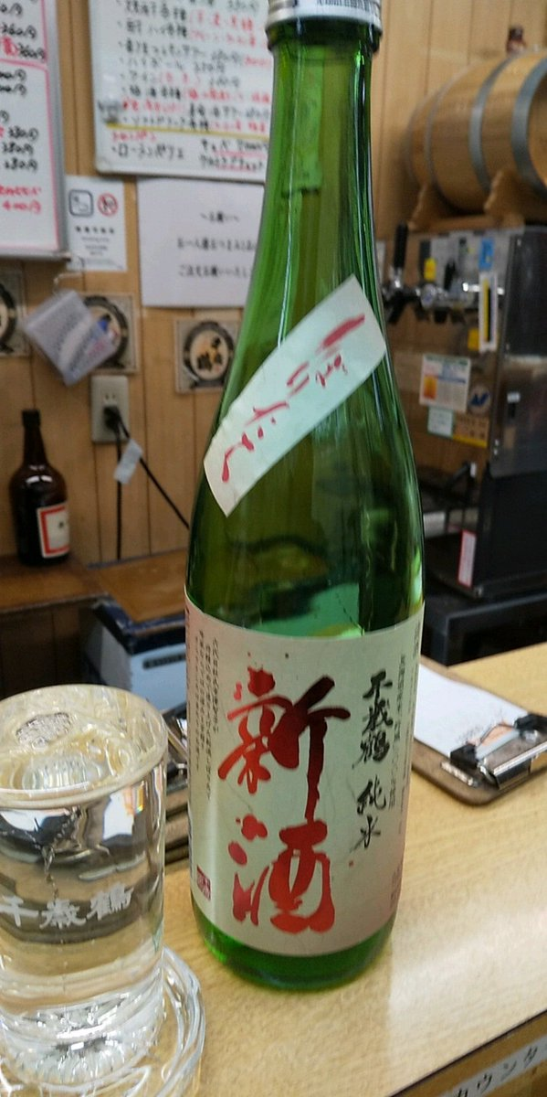 test ツイッターメディア - パトロール三軒目は千歳鶴純米新酒しぼりたてから (@ ちょっとばぁ in Sapporo, 北海道) https://t.co/qTOqgfFqPW https://t.co/HKR6ILFMS7