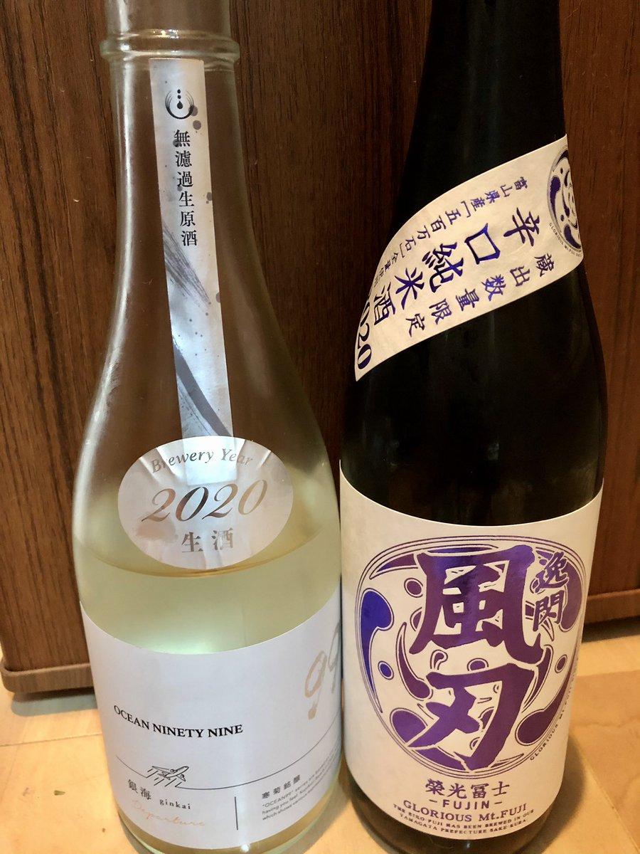 test ツイッターメディア - 日本酒美味しすぎて、宅飲みで2合あけちゃった♪ 寒菊の甘酸っぱさと 栄光冨士にしては辛口の組み合わせ最高! https://t.co/j580a0CKpb