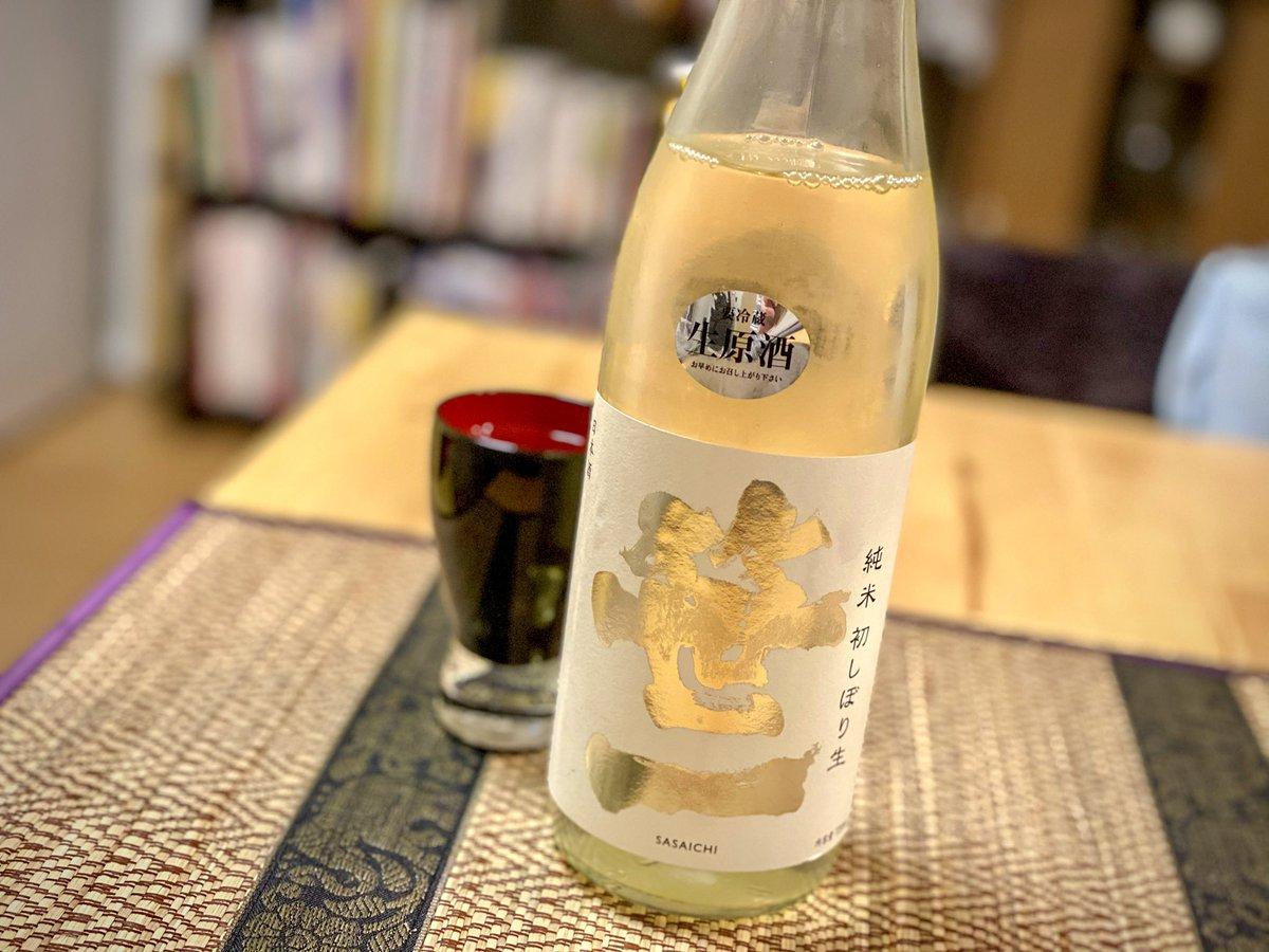 test ツイッターメディア - 本日の抜栓🍶 笹一 純米 初しぼり生 グッと厚い旨味はさすが食中酒が中心の笹一酒造さんといった感じ。少し独特な風味を感じるけど多分これは山梨の郷土料理に合うんだろうなぁ。ベタにほうとうと合わせて頂きたい。たぶん飲み過ぎる。 https://t.co/rsVYkrmImF