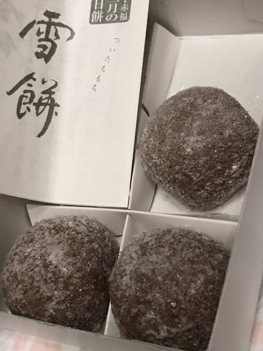 test ツイッターメディア - 赤福の雪餅😆 https://t.co/1hFRoLbNEw