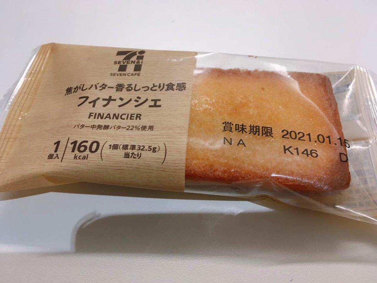 test ツイッターメディア - セブンでnanacoに2000円チャージしたら、フィナンシェもらえた😆🎵 って、なんかこの写真だと浮いてるように見える?? https://t.co/yTTUx2hqeL