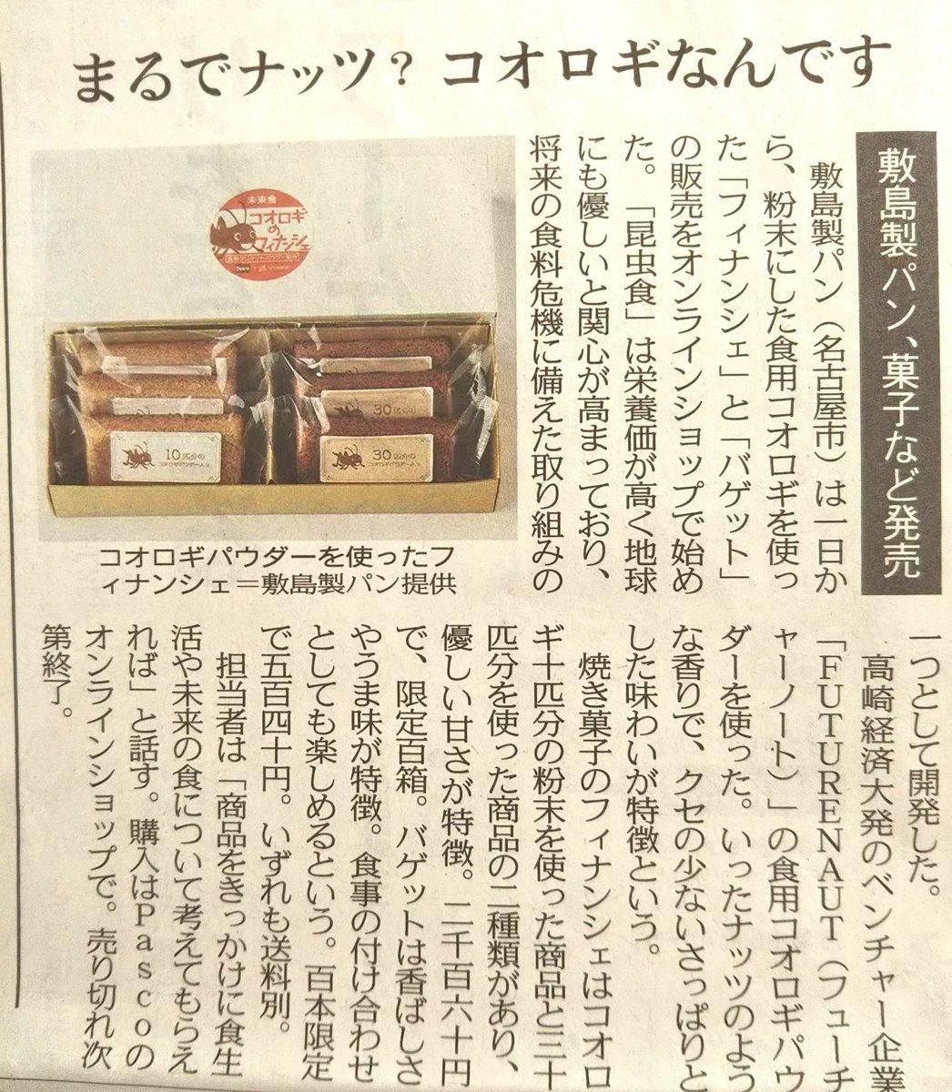 test ツイッターメディア - 敷島製パンのコオロギパウダー入りのパンとフィナンシェ。  買おうと思ったら、もう売りきれ。 ぴえん💦 https://t.co/p6B0D1iv3a