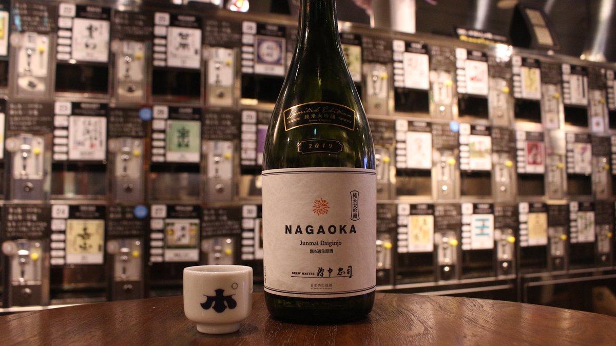 test ツイッターメディア - #酒蔵紹介 NAGKOKA醸造パートナー・新潟「長谷川酒造」  酒処新潟県内で最も酒蔵が多い長岡市。江戸時代から続く醸造の町に位置します。  少量仕込みで全てが目に届く範囲の規模で、手作業の綿密な作業を大切にしています。  女性の蔵元を中心に、母から娘にバトンが引き継がれようとしています。 https://t.co/Fxk3cpVQpZ