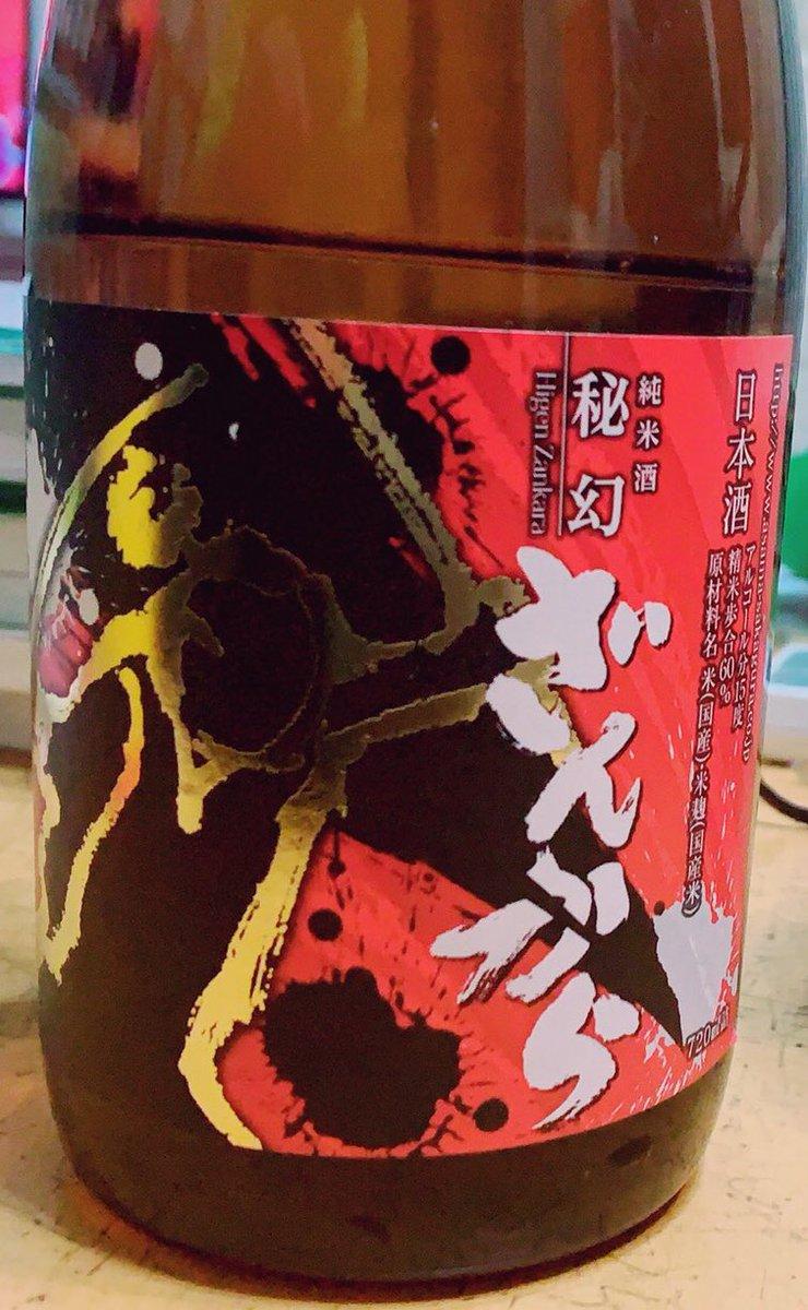 test ツイッターメディア - こんなに美味しいお酒があるとは。群馬県で購入した日本酒「浅間酒造 純米秘幻 ざんから」。  キレのある辛口で風味もあり、思わず、おお、美味い!と声が出た。辛口が好きなので合うが、キレすぎが嫌いな人にはキツイかも。しかし美味い。  #日本酒 #ざんから #浅間酒造 #妄想選手権 https://t.co/jn4Y8fQAW7