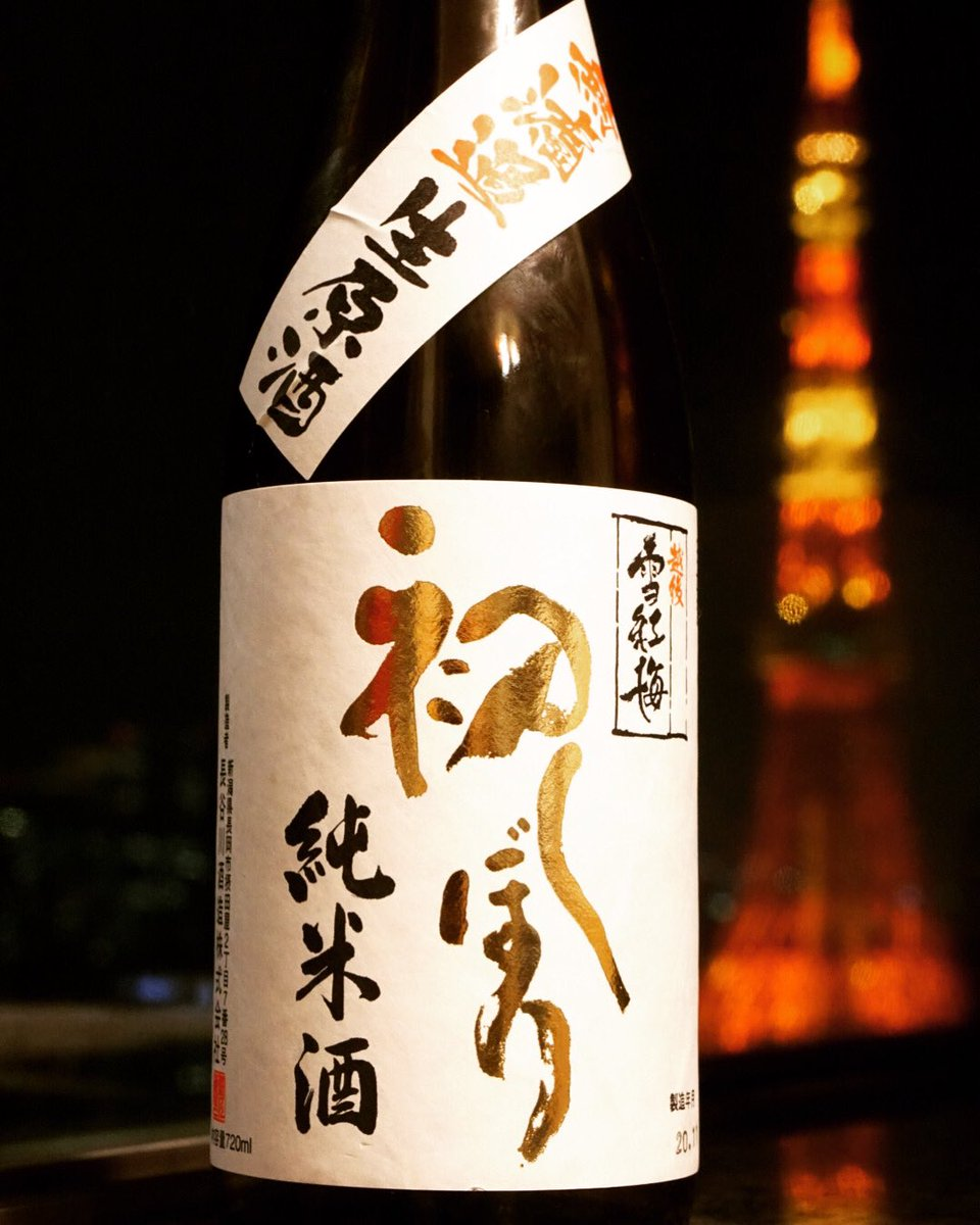 test ツイッターメディア - 今夜は、新潟県長岡市の越後雪紅梅の初しぼり純米無ろ過生原酒を開けました。  #sake #Japanesesake #酒 #日本酒 #echigosekkobai #越後雪紅梅 #雪紅梅 #越後雪紅梅初しぼり純米酒 #雪紅梅初しぼり純米無ろ過生原酒 https://t.co/WdPPRKw3BH