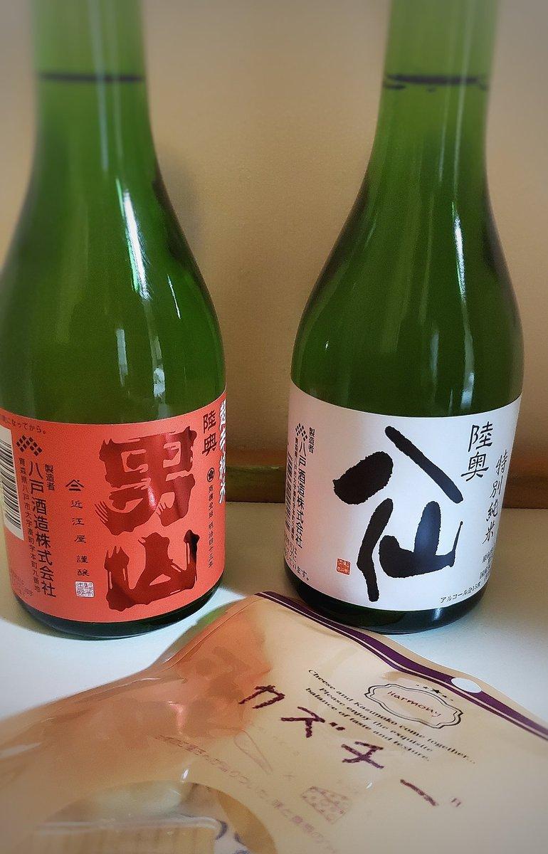 test ツイッターメディア - 東北は迷うほど日本酒がある ゆえに迷うのですが、 蔵元が近くにあったので 八戸酒造を少し呑みくらべ 陸奥男山と八仙 留萌のカズチーつまんで 良い気分です😋😋 https://t.co/FxMdlWnNVQ
