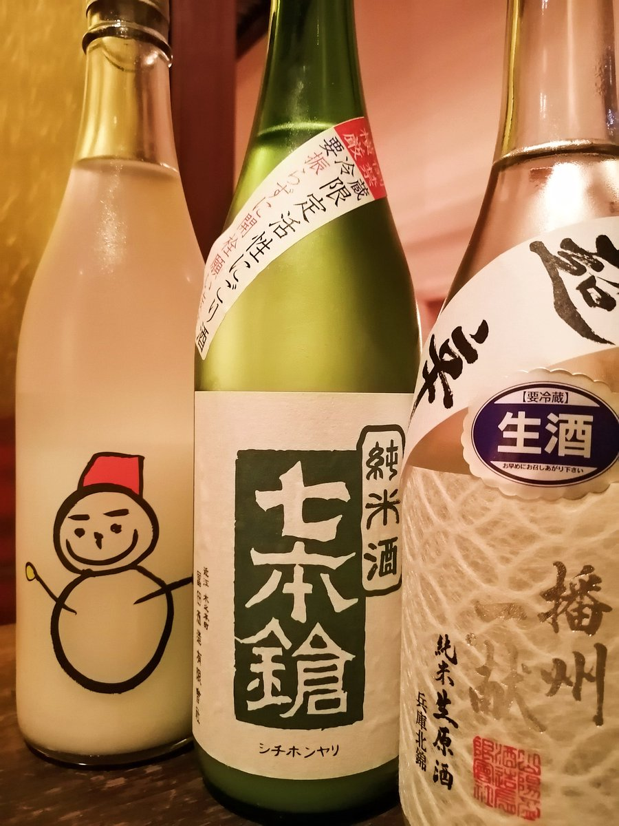 test ツイッターメディア - ~入荷のお知らせ~ こんばんは😃🌃 新しい日本酒が入荷しました🍶  【播州一献 純米辛口生】 味わいとキレがある、日本酒度+15の超辛口 【七本槍 純米活性】 フレッシュ感がある、新酒 【仙禽 雪だるま】 フルーティーな香りと熟成された旨口  是非どうぞ🍶😀👍 @yozo0103 https://t.co/UBoxMSNN4o