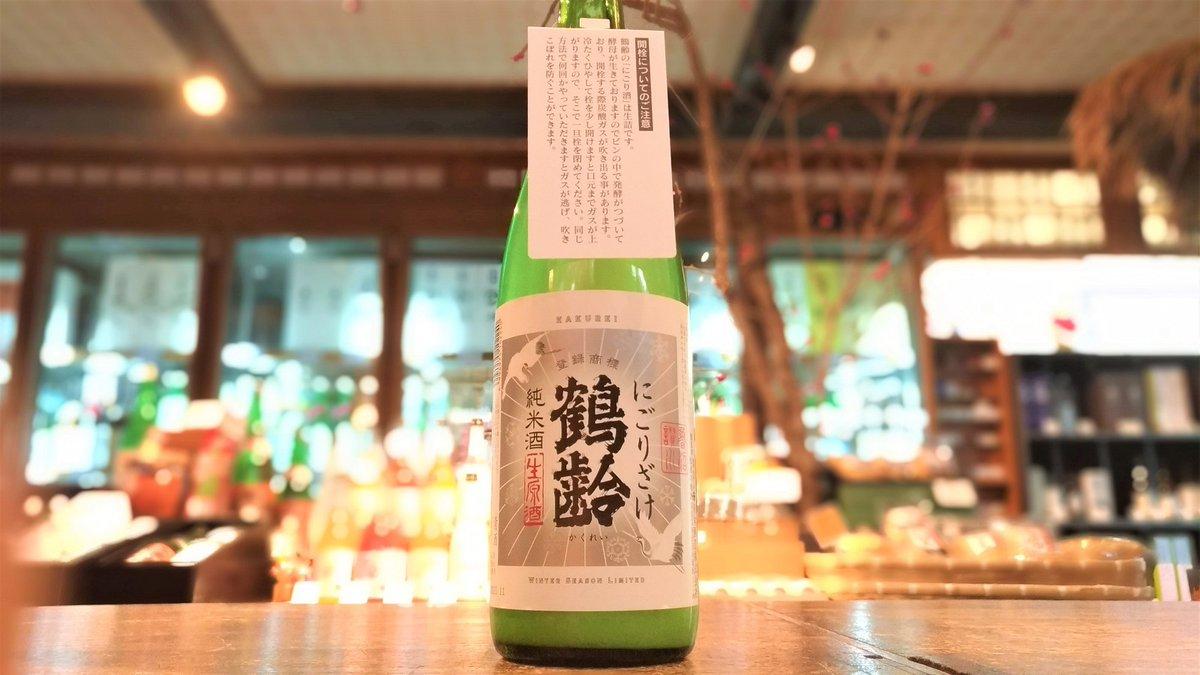 test ツイッターメディア - 【入荷しました🚚】 鶴齢 純米酒 にごり酒  醪の濃厚な味わいと滑らかな喉越し、穏やかな余韻が特徴のにごり酒です。 火入れを一切しない生原酒ですので、酵母が生きており、ほのかな炭酸ガス感が心地よい一本。 最初の一口はにごりの無い上澄みの部分を注ぐと、1瓶で2種の味わいを楽しめます😋 https://t.co/OMELONWlDk