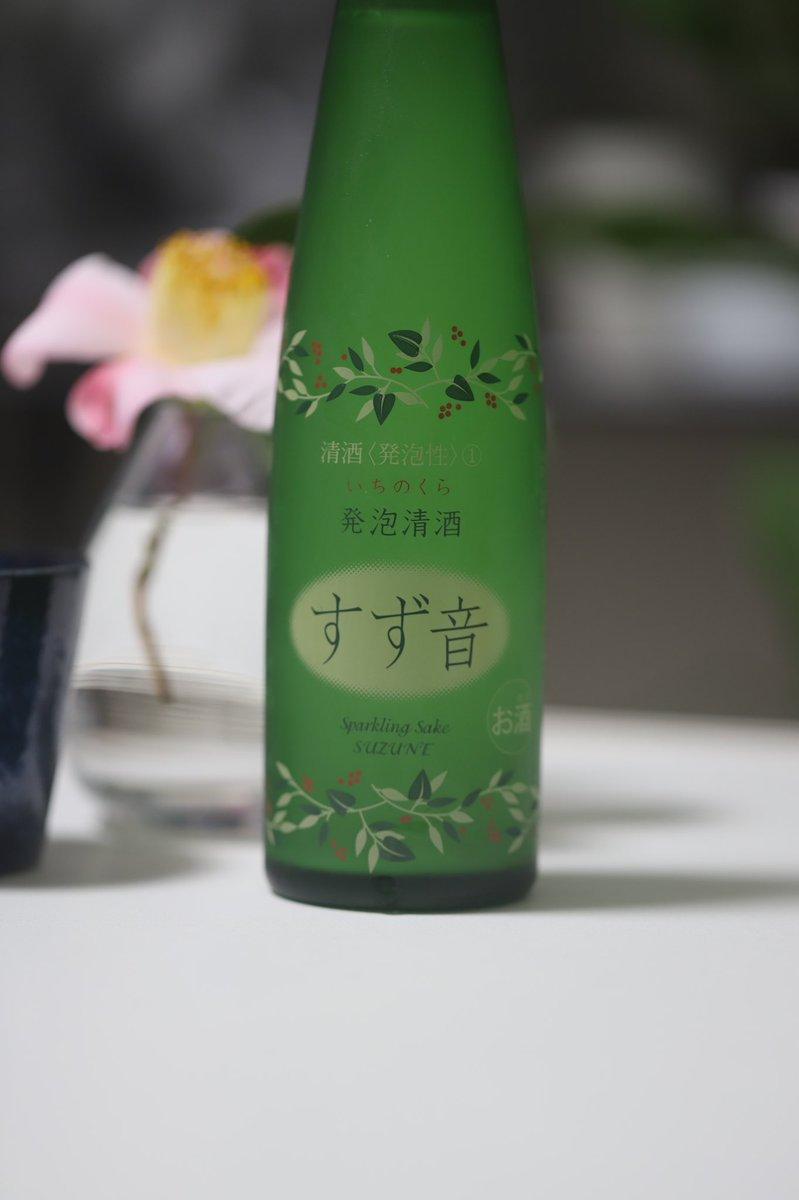 test ツイッターメディア - マジでメンタルが病んでしまい明日休みなので酒を買ってきてひとり飲み明かす。テーマは甘い日本酒。 初手ビールからの…1本目いや2本目か? 宮城 一ノ蔵  発泡清酒「すず音」 低度数で甘酸っぱく泡が弾ける 日本酒だめな人でも飲めると思う https://t.co/6zxEMePY1I