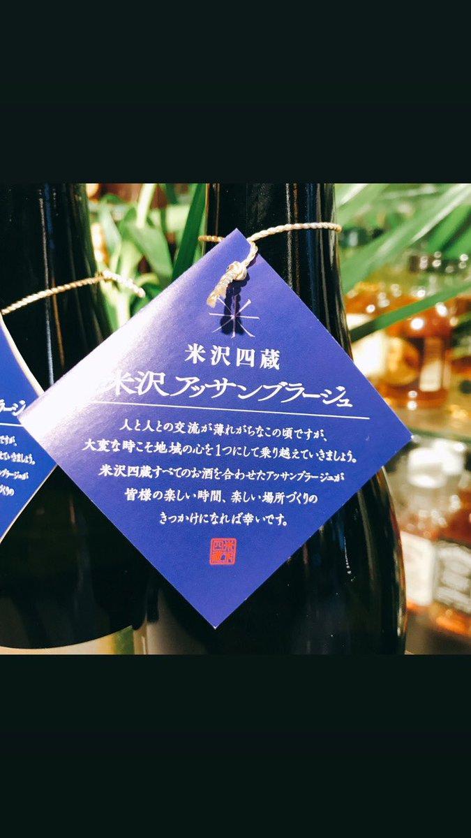test ツイッターメディア - 米沢四蔵  #米沢アッサンブラージュ#アッサンブラージュ#東光#九郎左衛門#香梅#沖正宗#日本酒#酒 https://t.co/oFaR1dIW9o