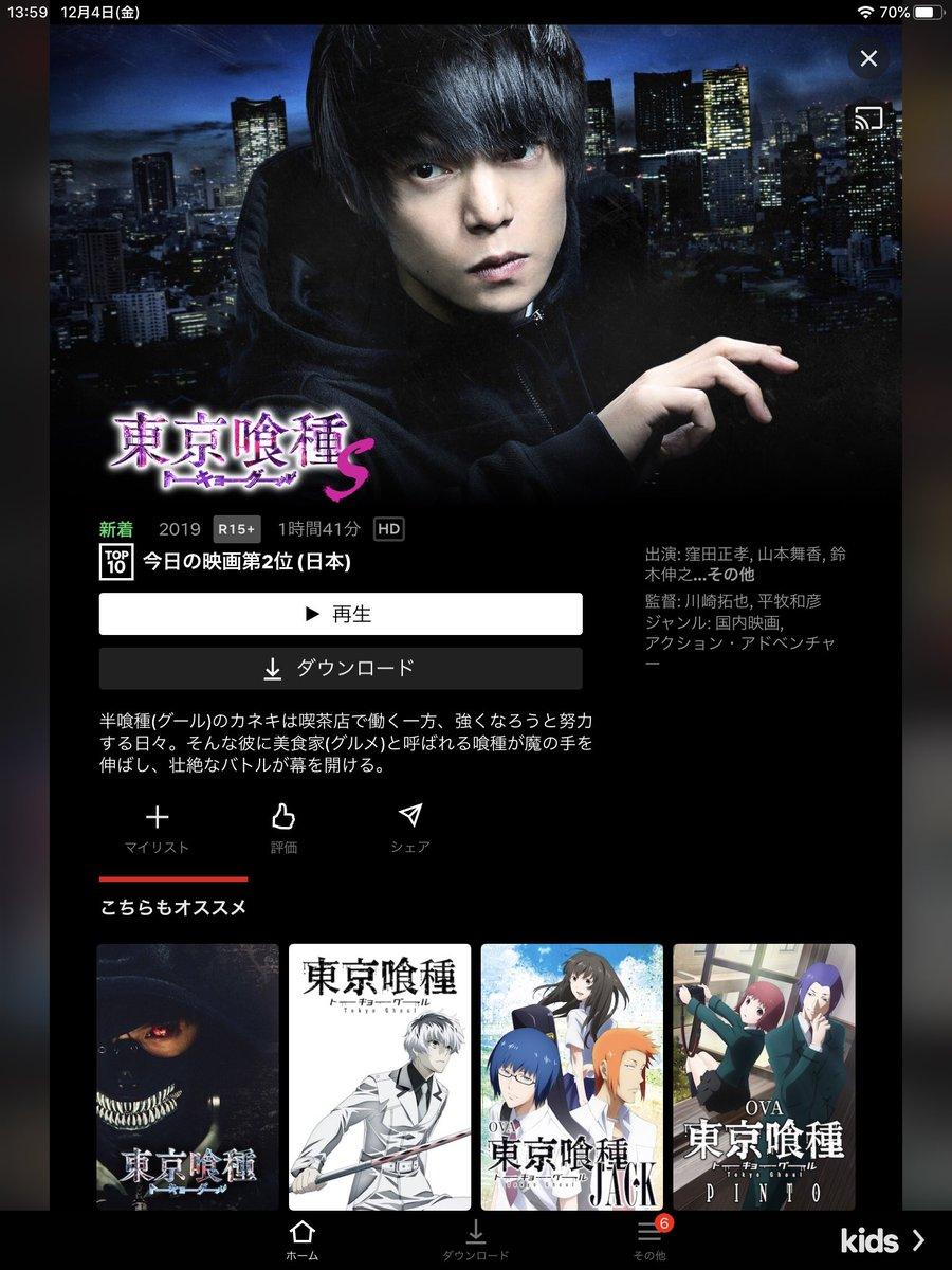 test ツイッターメディア - 「東京喰種 トーキョーグール【S】」 Netflix に来てるし今日の映画2位だわ  https://t.co/9gydyayDwC https://t.co/Go8BQPc5Sf