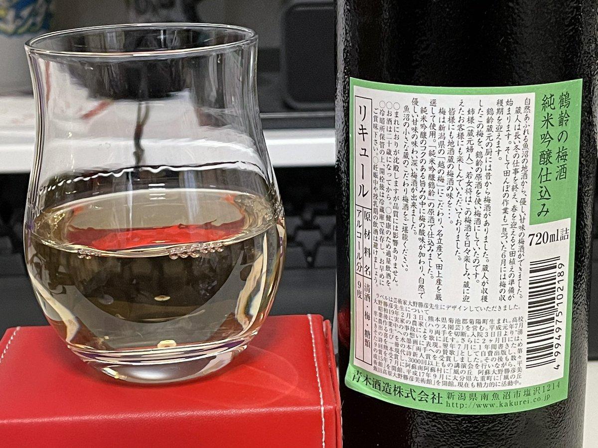 test ツイッターメディア - 中村酒店さんに 鶴齢の梅酒 純米吟醸仕込み が入荷していたので即(σ・∀・)σゲッツ!! いやー♪まさか地元の酒屋さんで鶴齢の梅酒が買えるとは♪  見てコノ綺麗な黄金色♪ 鶴齢の梅酒はサラッとした甘さ&香りが立っていて凄く美味しいんです(*´ω`*)モキュ https://t.co/RSiZ0l70Ew