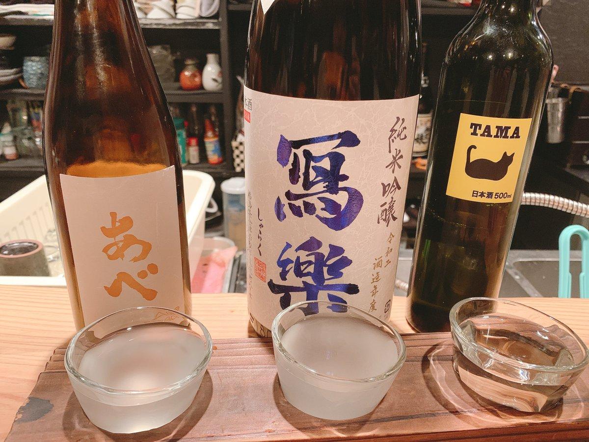test ツイッターメディア - 情報くれた方々ありがとうございました。結局行きつけでイスパハン🍰食べられました笑 ワイン酵母の玉乃光が思ってたよりマッチした気がします!  写楽美味しい!あべ美味しい!日本酒おいしい!!!!!今日も幸せ!!!!!!! https://t.co/qDjUvMKY09
