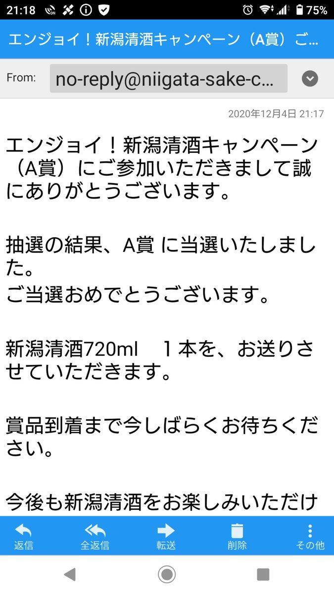 test ツイッターメディア - 今日、高田にある  酒のおおやまで買い物してきて、日本酒についてた「エンジョイ!新潟清酒キャンペーン」のタグから  A賞が当たった❗ #新潟 #日本酒 #エンジョイ清酒キャンペーン https://t.co/btiu4IkQNb