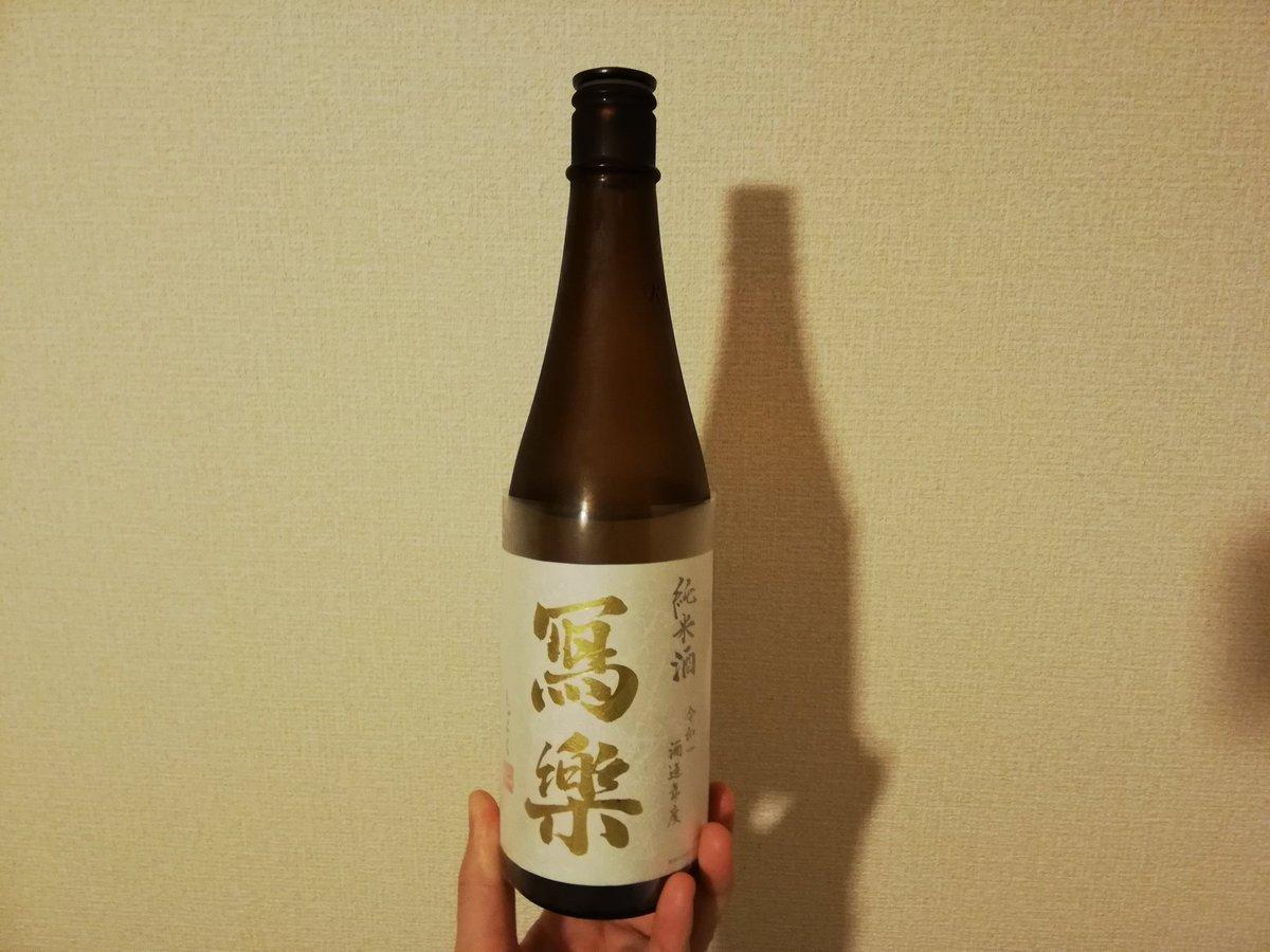 test ツイッターメディア - 会津若松の写楽。 日本酒、二日目が好き人間なんですが、開けた瞬間から美味しかったです。 一度職場の先輩の家で飲んだことがあったけど、ベロベロなタイミング飲んだので全く覚えていなかったので買ってみたのでした。 #日本酒飲んでウィー https://t.co/Fbjw8OfOPE