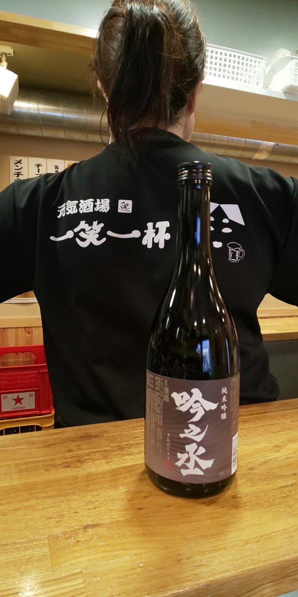 test ツイッターメディア - 「一笑一杯」さんで試飲させていただきました。純米吟醸 吟之丞。厳選された国産米100%を60%まで磨き上げ丁寧に吟醸香を引き立たせた清酒です(オエノンGhpより)感想は甘めで飲みやすい⁉️飲みすぎる‼️💦日本酒苦手かも~💦の女性でもいけるかな~って感じです。 https://t.co/i7ngq09gvL