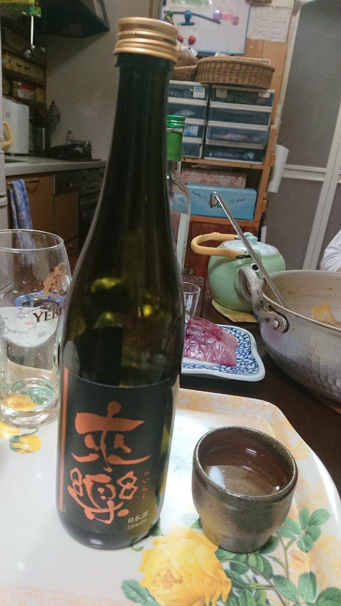 test ツイッターメディア - 2杯目は 茨木酒造 來楽 純米大吟醸 精米58% https://t.co/WNSXrMoelu https://t.co/0uA40Ky0nt